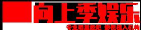向上季娱乐_专业明星经纪公司_明星代言_影视剧广告植入机构_北京_上海_广州